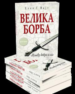 Knjiga-VB-3D-241x300