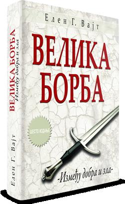 Knjiga Velika borba