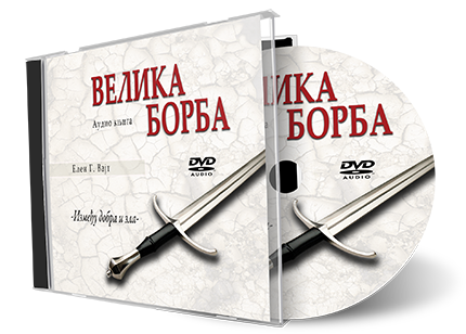 audio__cd_velika_borba